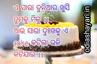 Birthday wishes in Odia for cute girl