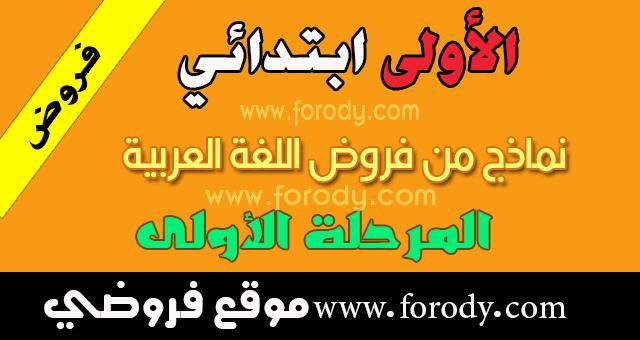 فروض المرحلة الأولى اللغة العربية المستوى الأول 2019-2020