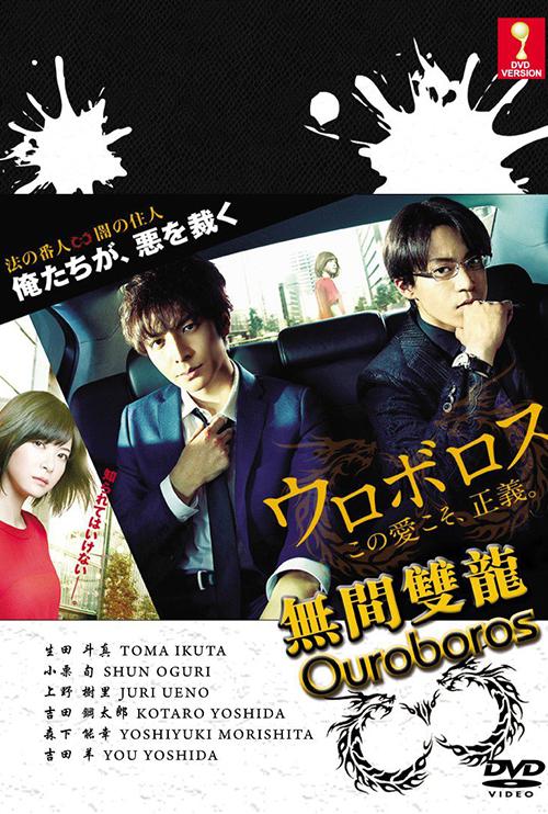 Download Ouroboros Sub Indo : download, ouroboros, Download, Ouroboros, (2015), Batch, Okvimaru, World