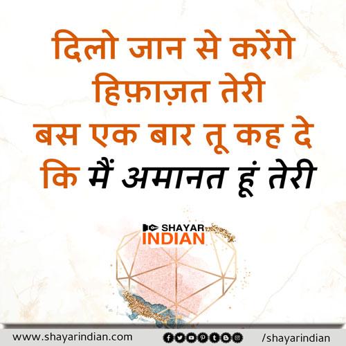 Romantic Status in Hindi for Girlfriend - Love Shayari