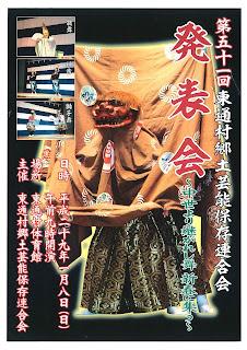 Higashidori Village Folk Entertainment Performance 2017 poster 平成29年 第51回東通村郷土芸能発表会 ポスター Higashidori-mura Kyoudo Geinou Happyoukai
