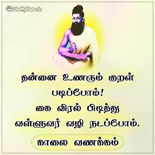 Tamil kaalai vanakkam