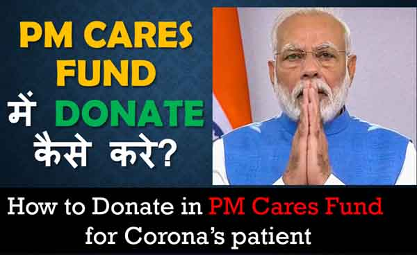 PM-Cares-Fund-me-Donate-kaise-kare?