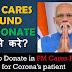 PM Cares Fund me Donate kaise kare? Full Detail in Hindi