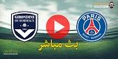 نتيجة مباراة باريس سان جيرمان وبوردو اليوم 3 مارس 2021 في الدوري الفرنسي