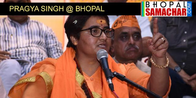 सोशल मीडिया पर मेरे नाम के सारे अकाउंट फर्जी हैं: साध्वी प्रज्ञा ठाकुर | BHOPAL NEWS