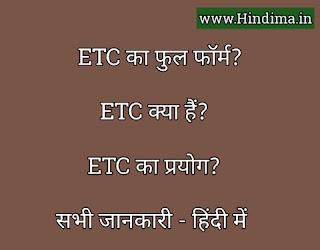 etc full form, etc full form in hindi, etc ka full form
