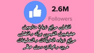 افضل مواقع زيادة متابعين حقيقيين الفيس بوك و افضل مواقع زياده اللايكات و التعليقات عرب و اجانب دون حظر