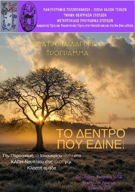 «Το δέντρο που έδινε…»:  Θεατροπαιδαγωγικό  Πρόγραμμα στο ΚΑΠΗ Ναυπλίου