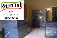 نقل عفش من الرياض الى الخبر  0509493129 افضل شركة نقل أثاث من الرياض للخبر مع الفك والتركيب والضمان باقل الاسعار