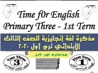 مذكرة لغة انجليزية للصف الثالث الابتدائي ترم أول 2020 time for English
