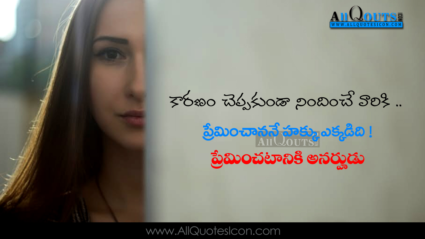 heart touching love failure telugu quotes wallpapers best