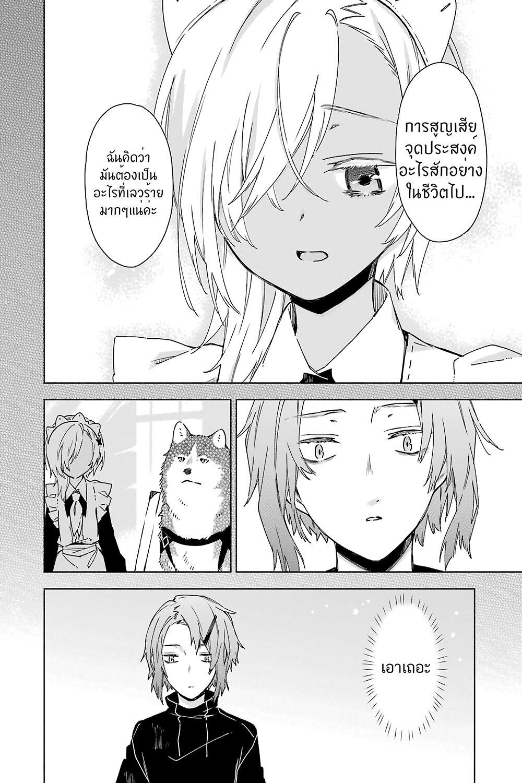 อ่านการ์ตูน Tabi to Gohan to Shuumatsu Sekai ตอนที่ 12 หน้าที่ 9