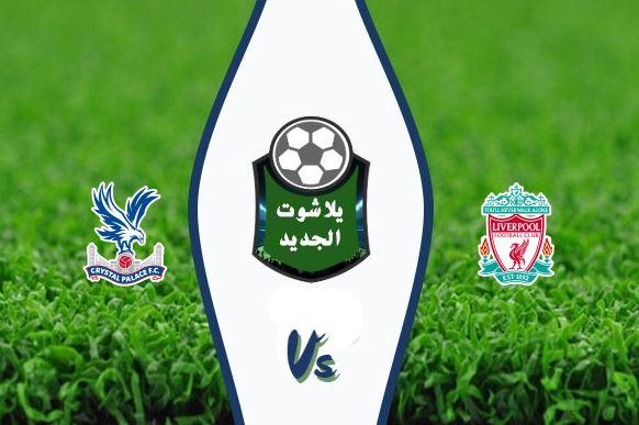 نتيجة مباراة ليفربول وكريستال بالاس اليوم الأربعاء 24 يونيو 2020 الدوري الإنجليزي