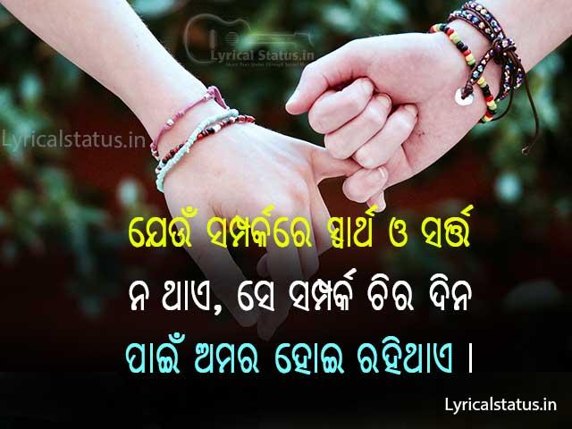 Best Friend Odia Shayari