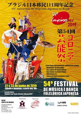 Festival Gueinosai 2019