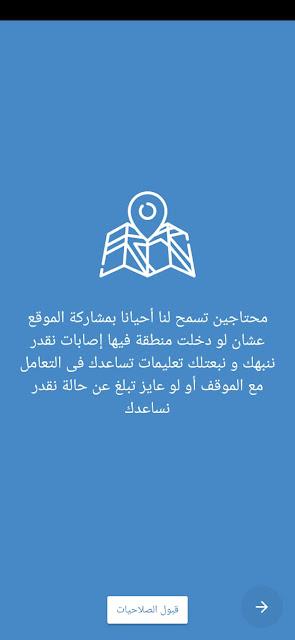 وظيفة برنامج صحة مصر