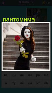 девушка на ступеньках показывает пантомиму с цветком 667 слов 10 уровень