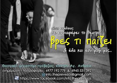 Πρέβεζα: Έναρξη θεατρικής σεζόν 2016-2017, στο Θεατρικό Εργαστήρι Πρέβεζας
