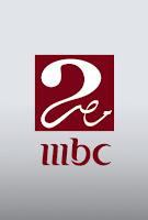 مشاهدة قناة ام بى سى مصر 2 بث مباشر mbc masr 2 Live