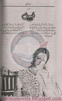 Qismat novel by Saba Khan
