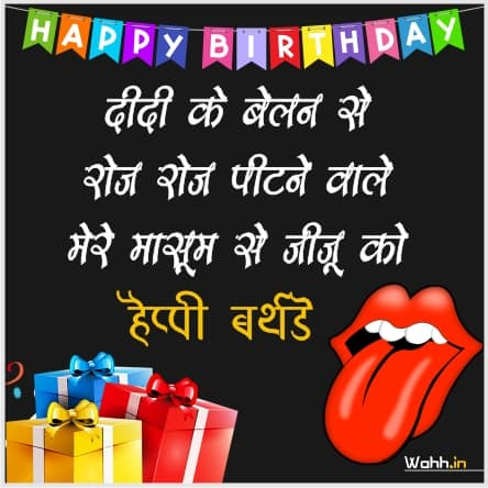 Funny Birthday Shayari For Jiju In Hindi