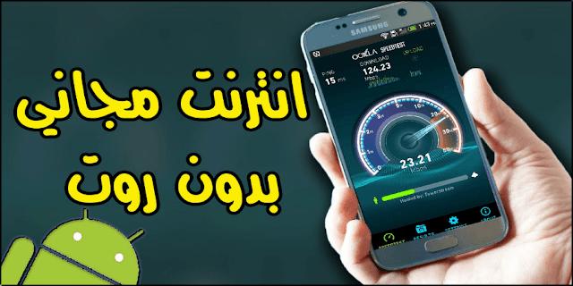 انترنت بالمجان لهواتف الاندرويد على جميع الدول العربية بدون روت او بوجوده