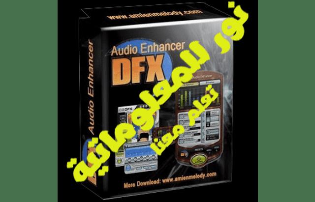 dfx audio enhancer,dfx audio enhancer 2019 full,dfx audio enhancer 12.021 full,dfx audio enhancer full,download dfx audio enhancer full,download dfx audio enhancer full crack,dfx sound enhancer,dfx audio enhancer 12.021,2017 dfx audio enhance كامل بالتفعيل,تحميل وتفعيل برنامج dfx,تحميل برنامج fxsound enhancer مع الكراك,dfx audio enhancer 12 pro