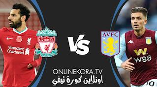 مشاهدة مباراة ليفربول وأستون فيلا بث مباشر اليوم 08-02-2021 في كأس الاتحاد الإنجليزية