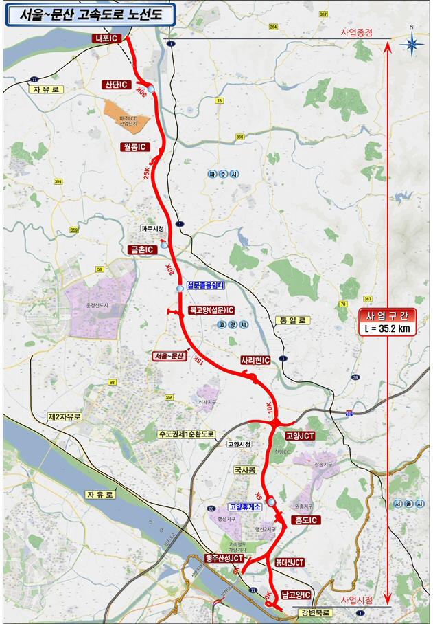국토교통부, 11월 7일 0시부터 서울-문산 고속도로 개통