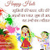 Happy Holi Short Whatsapp Status in Hindi