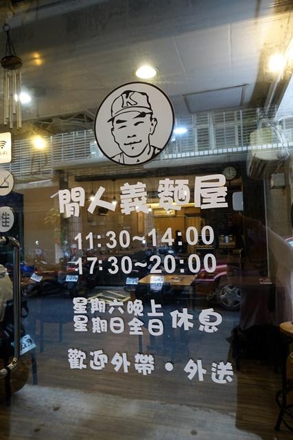 閒人義麵屋~台北葷素義大利麵、行天宮站