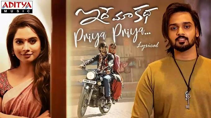 Priya Priya Lyrics - Idhe Maa Katha | Sunil Kashyup & Harini