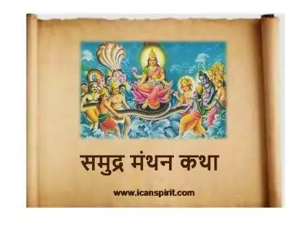Samudhra manthan katha