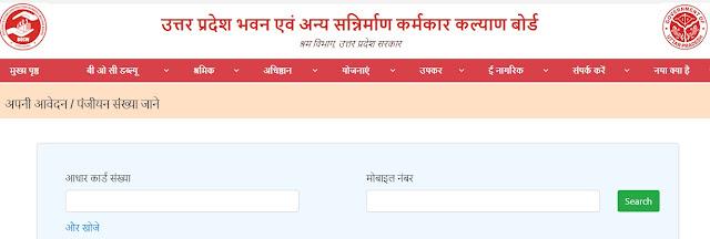 UP Labour Registration Online