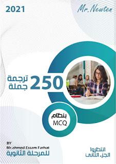 أحدث مذكرة ترجمة للصف الثالث الثانوي بنظام Mcq لمستر أحمد حسام فرحات، 250 جملة ترجمة ثانوية عامة