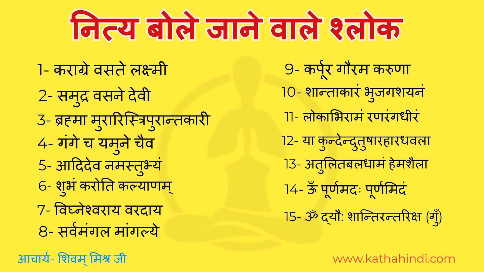 Pratah Smaran Mantra in Sanskrit / नित्य प्रातः स्मरण श्लोक