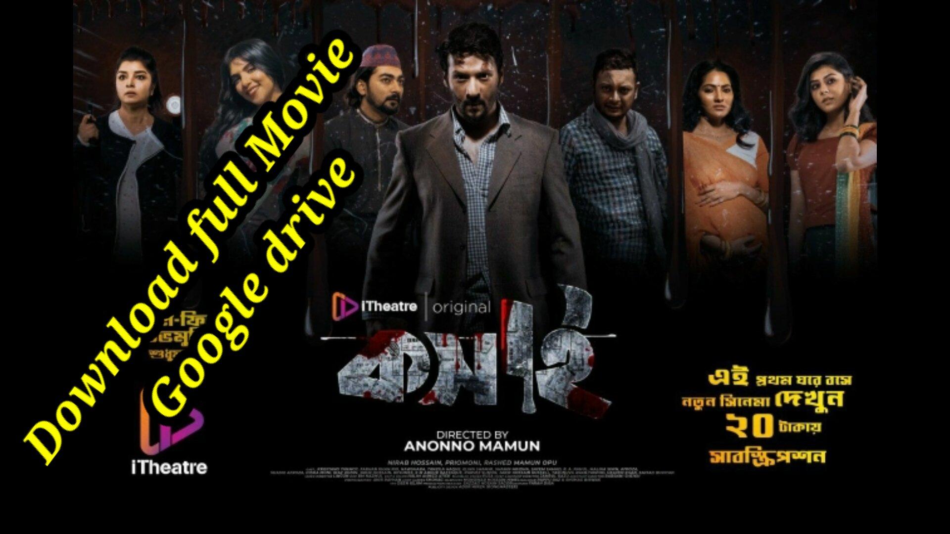 Koshai (2021) itheatre full movie bangla download