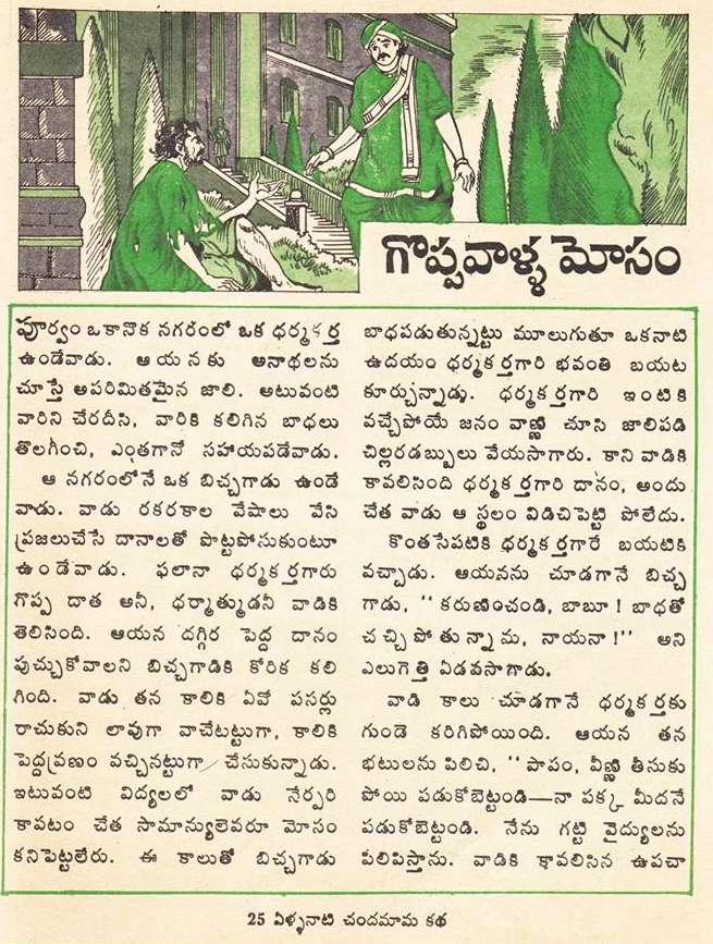 Telugu Chandamama Kathalu Stories Pdf