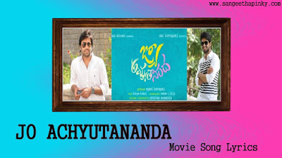 Jo-Achyutananda-Telugu-Movie-Songs-Lyrics