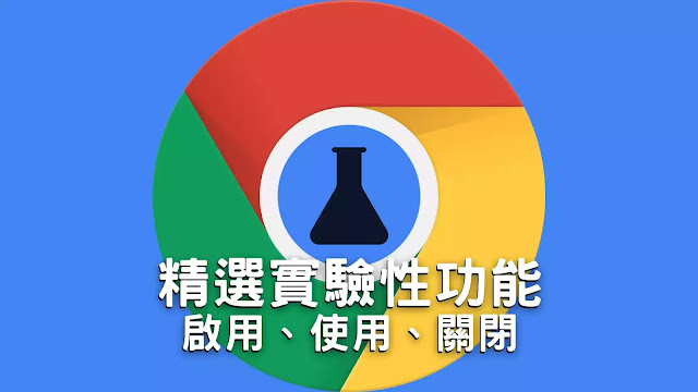 如何啟用、使用、關閉或移除 Chrome「啟用精選實驗性功能」按鈕