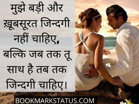 Husband wife status in hindi