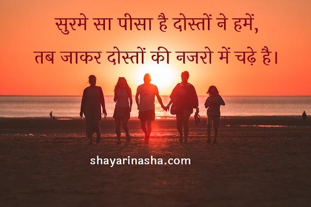 Friendshi Dosti Shayari
