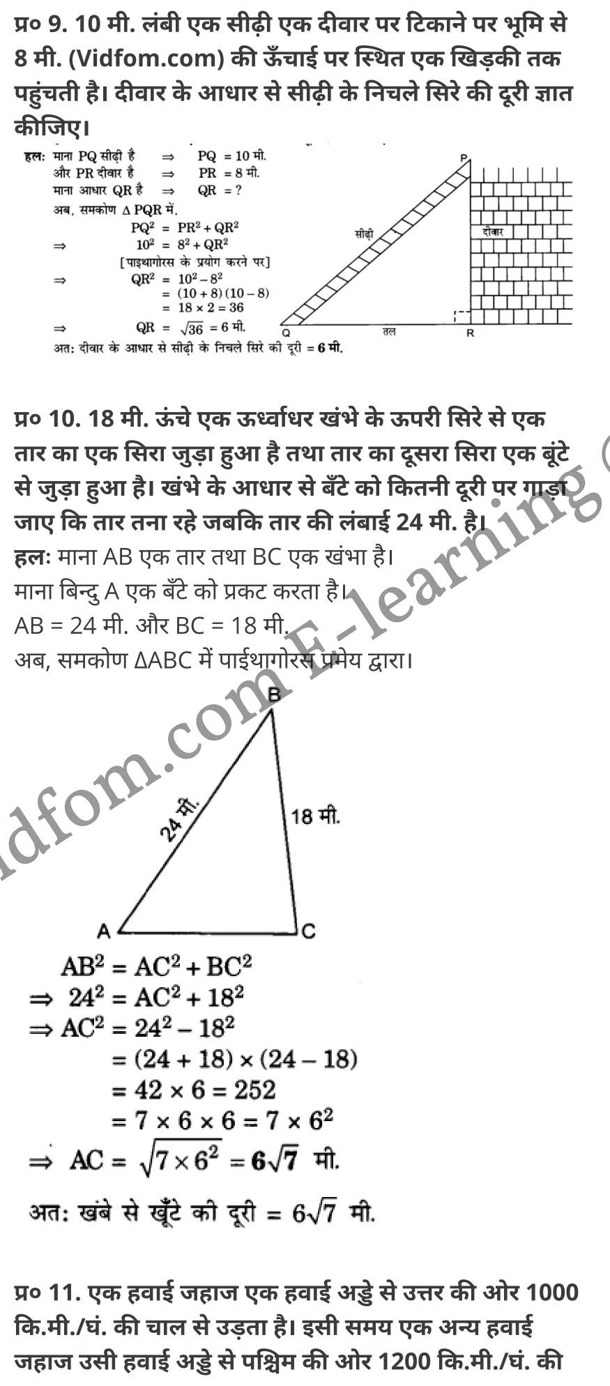 class 10 maths chapter 6 hindi medium 49
