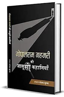 gopalram gahmari ki jasoosi kahaniyan hindi,crime thriller novels in hindi,mystery thriller novels in hindi,suspense thriller novels in hindi,detective spy novels in hindi