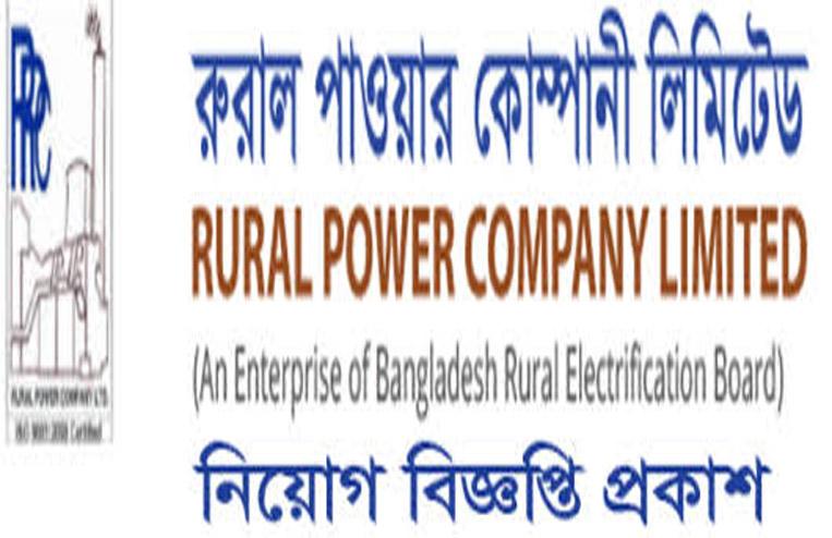 Rural Power Co,pany Limited RPCL Job circular-2019
