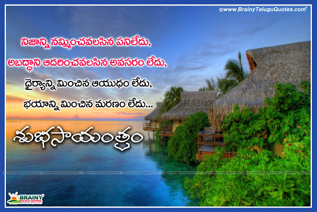 Here is Telugu Good Evening Quotes messages, Best Friendship Quotes in telugu, Feeling Alone Telugu Quotes,Best Facebook Evening Quotes Pictures. Beautiful Good Evening Quotes and Greetings, Nice life thoughts with Victory Quotes, Beautiful Telugu attitude change quotes for friends, New latest fresh online trending facebook google plus posts messages quotes sms whatsapp images free download.