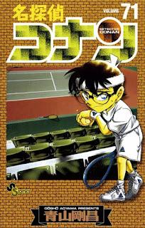 名探偵コナン コミック 第71巻 | 青山剛昌 Gosho Aoyama |  Detective Conan Volumes