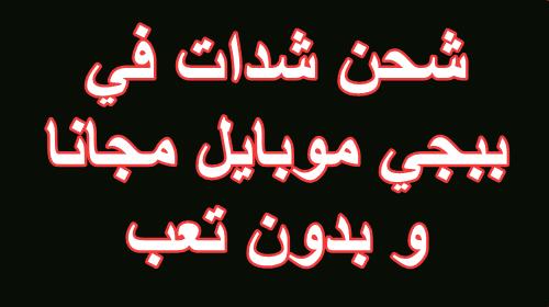 شحن شدات في ببجي موبايل مجانا و بدون تعب