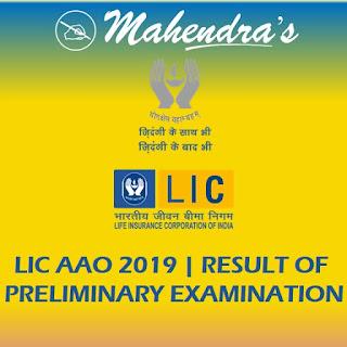 LIC AAO 2019 | RESULT OF PRELIMINARY EXAMINATION